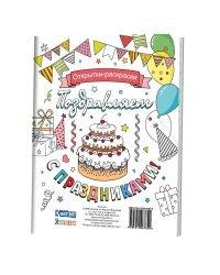Поздравляем с праздниками! Открытки-раскраски. Набор из 16 открыток с узорами для раскрашивания