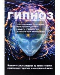 Гипноз. Практическое руководство по использованию гипнотических приемов в повседневной жизни