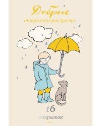 Добрые открытки-раскраски