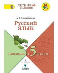 Русский язык. Переходим в 5 класс. ФГОС