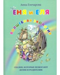 Еня и Еля. Волшебная экология