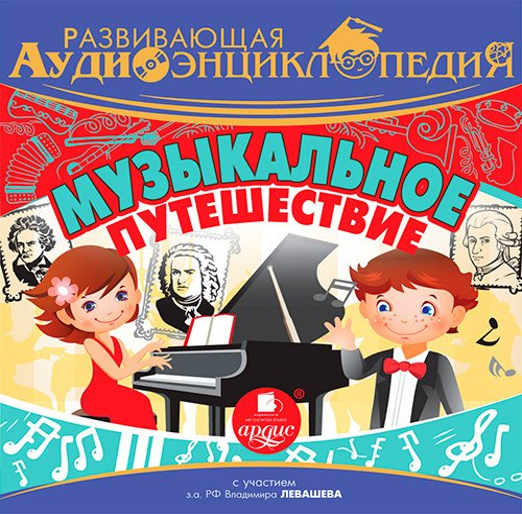 CD-ROM (MP3). Развивающая аудиоэнциклопедия. Музыкальное путешествие