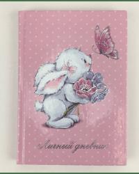 """Личный дневник """"Белый зайка"""""""