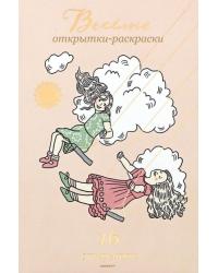 Весёлые открытки-раскраски