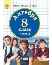 Алгебра. 8 класс. Учебное пособие. В 3 частях. Часть 2. ФГОС