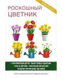 Роскошный цветник. Классификация цветов. Выбор почв и удобрений. Уход за цветами. Уничтожение вредителей. Создание оригинальных цветников. Книга-подарок для настоящего дачника