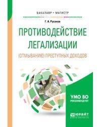 Противодействие легализации (отмыванию) преступных доходов. Учебное пособие для бакалавриата и магистратуры