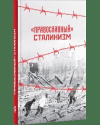 """""""Православный"""" сталинизм"""