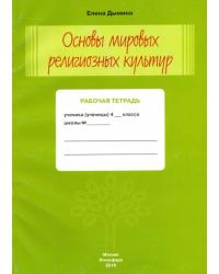 Основы мировых религиозных культур. Рабочая тетрадь. 4 класс