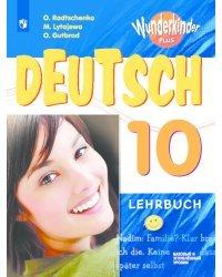 Немецкий язык. Вундеркинды плюс. 10 класс. Базовый и углублённый уровень. Учебное пособие