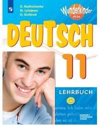 Немецкий язык. Вундеркинды плюс. 11 класс. Базовый и углублённый уровень. Учебное пособие