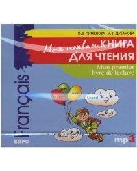CD-ROM. Моя первая книга для чтения на французском языке для детей младшего возраста