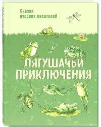 Лягушачьи приключения