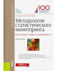 Методология статистического мониторинга кадастровой стоимости недвижимости. Монография