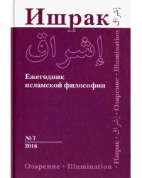 Ишрак. Ежегодник исламской философии. Выпуск №7, 2016
