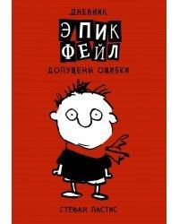 """Дневник """"Эпик Фейл"""". Допущены ошибки"""