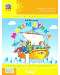 Математика. 1 класс. Учебник-тетрадь. В 3 частях. Часть 3. ФГОС