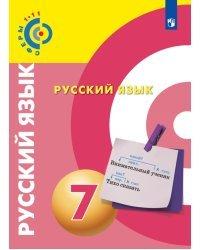 Русский язык. 7 класс. Учебное пособие