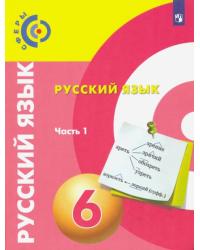 Русский язык. 6 класс. Учебное пособие. В 2 частях. Часть 1