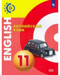 Английский язык. 11 класс. Учебное пособие