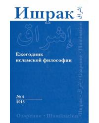 Ишрак. Ежегодник исламской философии. Выпуск №4, 2013