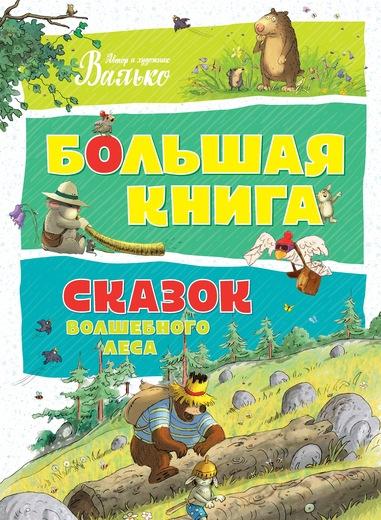Книга «Большая книга сказок волшебного леса» - купить на Azon.market книгу с выгодной доставкой | 978-5-389-12955-9