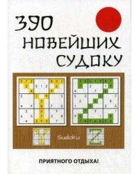 390 новейших судоку