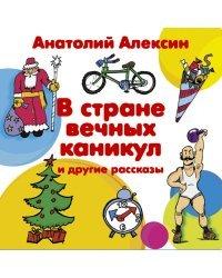 CD-ROM (MP3). В стране вечных каникул и другие рассказы (количество CD дисков: 2)