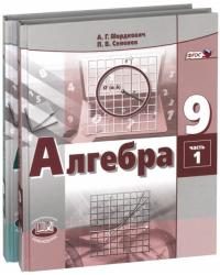 Алгебра. 9 класс. Учебник. ФГОС (количество томов: 2)