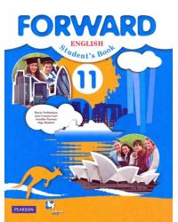 Английский язык. Forward. 11 класс. Учебник. Базовый уровень. ФГОС