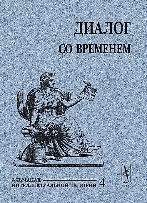 Диалог со временем. Альманах интеллектуальной истории. Выпуск №4