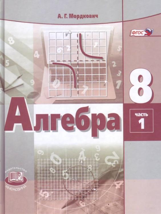 Алгебра. 8 класс. Учебник + задачник. ФГОС (количество томов: 2)