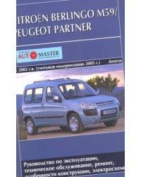 Citroen Berlingo М59 / Peugeot Partner 2002/ с 2005 с дизельными двигателями. Руководство по техническому обслуживанию