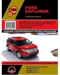 Ford Explorer с 2010 с бензиновыми двигателями 2,0; 3,5 л. Ремонт. Эксплуатация. Техобслуживание