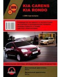 KIA Carens / Rondoс 2006 бензин / дизель. Пособие по ремонту и эксплуатации