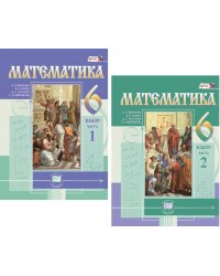 Математика. 6 класс. Учебник. ФГОС (количество томов: 2)