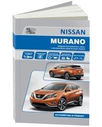 Nissan Murano модели Z52 с 2016 с бензиновым двигателем VQ35DE (3,5 л). Руководство по ремонту и техническому обслуживанию