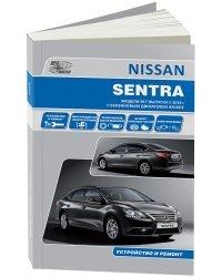 Nissan Sentra с 2014 с бензин. Руководство по ремонту и техническому обслуживанию
