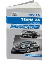 Nissan Teana с 2014 с бензиновым двигателем 2,5 л. Руководство по ремонту и техническому обслуживанию