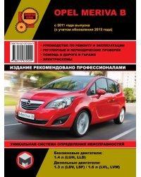 Opel Meriva с 2011 (+рестайлинг с 2013) с бензиновыми и дизельными двигателями. Руководство по ремонту и техническому обслуживанию
