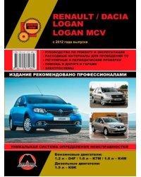 Renault / Dacia Logan c 2012. Руководство по ремонту и техническому обслуживанию