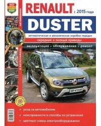 Renault Duster рестайлинговые модели c 2015 с бензиновым двигателем и дизельным двигателями. Руководство по ремонту и техническому обслуживанию
