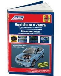 Opel Astra, Zafira 1998-2005 & Chevtolet VIva 2004-2008 с бензиновыми двигателями. Руководство по ремонту и техническому обслуживанию