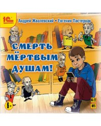CD-ROM (MP3). Смерть мертвым душам! Фантастическая повесть для детей