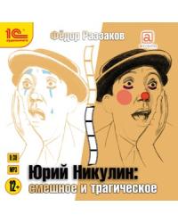 CD-ROM (MP3). Юрий Никулин: смешное и трагическое