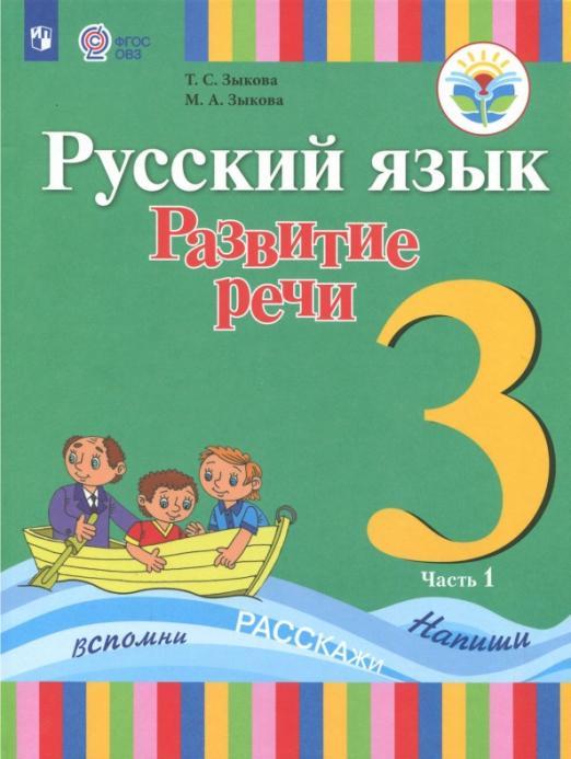 Русский язык. Развитие речи. 3 класс. Учебник. В 2 частях. Часть 1. Для глухих обучающихся. ФГОС ОВЗ