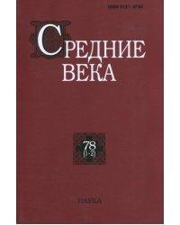 Средние века. Выпуск №78(1-2)