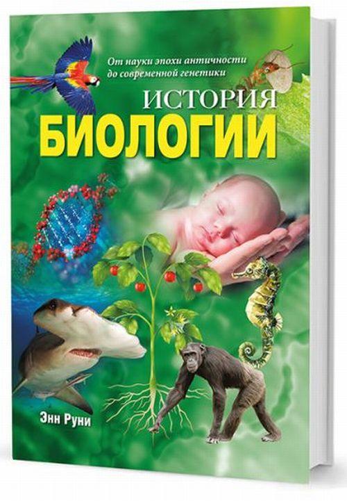 История биологии. От науки эпохи античности до современной генетики