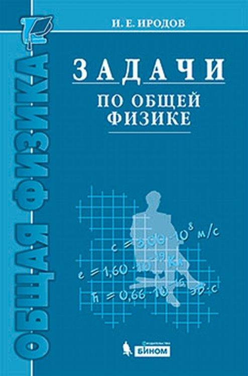 Задачи по общей физике. Учебное пособие для вузов