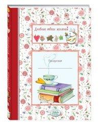 Книги. Дневник твоих желаний